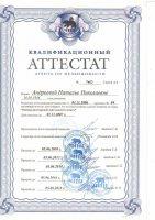 Андреева Наталья Николаевна